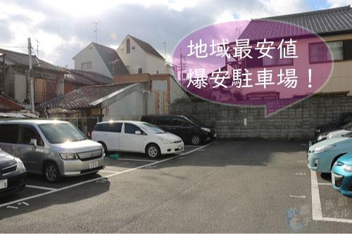 ダイイチパーク京都清水町駐車場