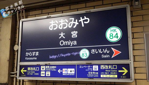 阪急大宮駅の看板