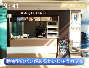 京都水族館のかいじゅうカフェ