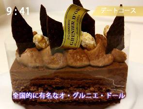 オーグルニエドールのケーキ