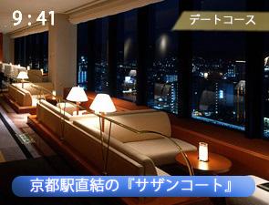 ホテルグランヴィア京都のサザンコート