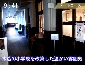 明倫小学校跡の前田珈琲 明倫店