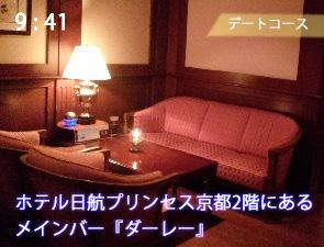 ホテル日航プリンセス京都のダーレー