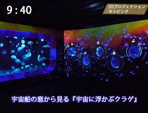3Dプロジェクションマッピングのクラゲ水槽