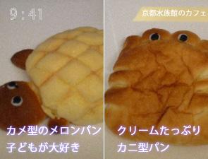 すいぞくパン