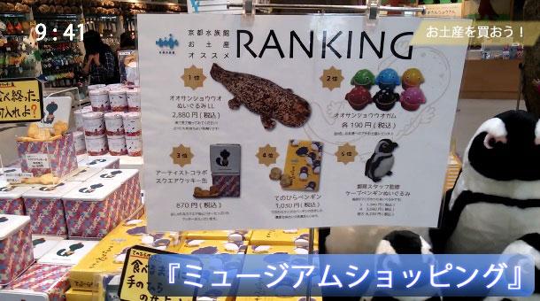 京都水族館のお土産