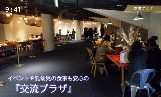 京都水族館の交流プラザ