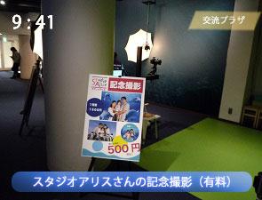 京都水族館のスタジオアリス