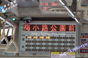 バスの案内標識
