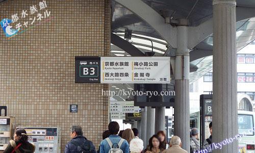 京都駅前のB3バス乗り場