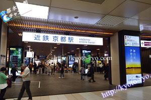 近鉄京都駅の改札