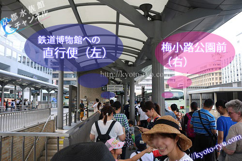 京都鉄道博物館行きのバス乗り場