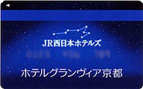 ホテルグランヴィア京都の会員カード