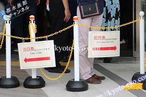 京都鉄道博物館の入館待ちの列