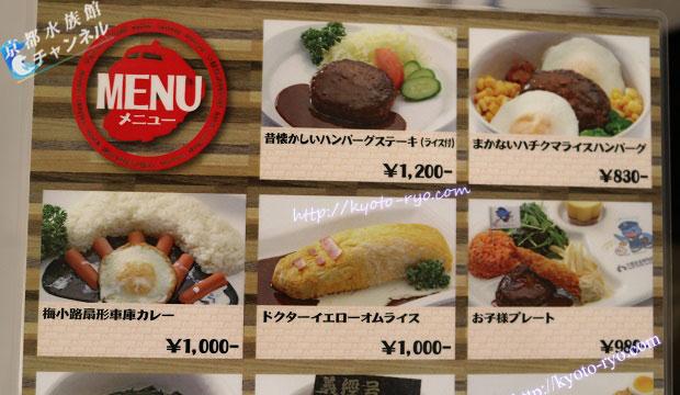 京都鉄道博物館のレストランメニュー