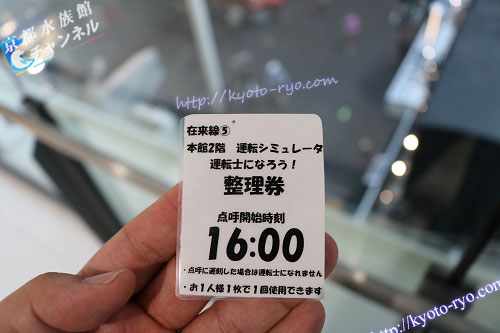 京都鉄道博物館の運転シミュレータの整理券