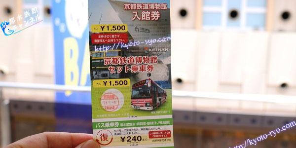 京都鉄道博物館の前売り券