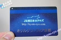 ホテルグランヴィアの会員カード