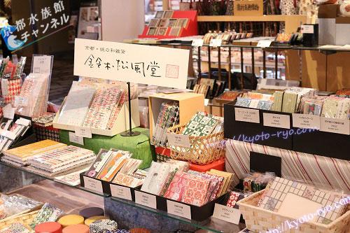 京都の和の小物