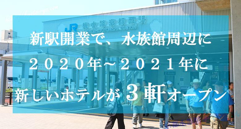 京都水族館周辺のホテル