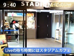 京都水族館のスタジアムカフェ