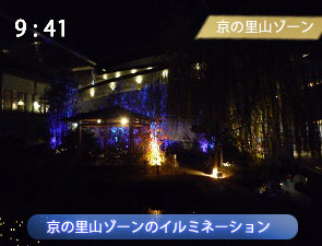 京都水族館のイルミネーション