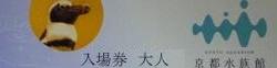 京都水族館のチケット・年間パスポート