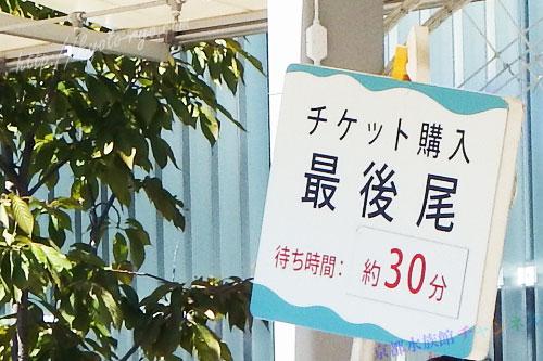 京都水族館のチケット購入待ちの看板