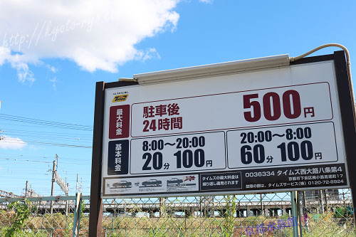 京都水族館の周辺駐車場