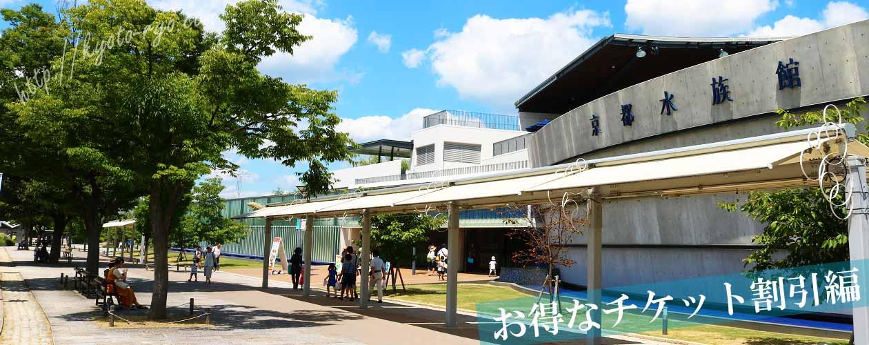京都水族館のチケット割引