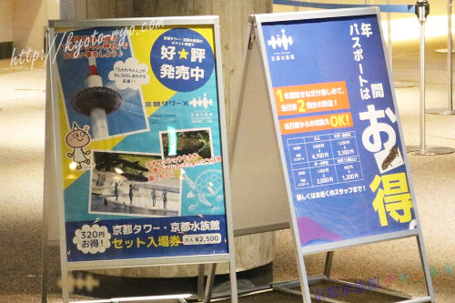 京都水族館の割引の看板
