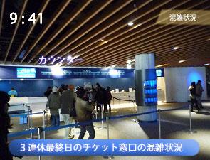 京都水族館の連休のチケット窓口