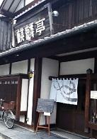 京都水族館近くの麒麟亭