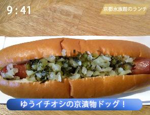 京都水族館の京漬物バーガー