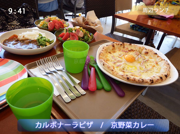 カルボナーラピザと京野菜カレー