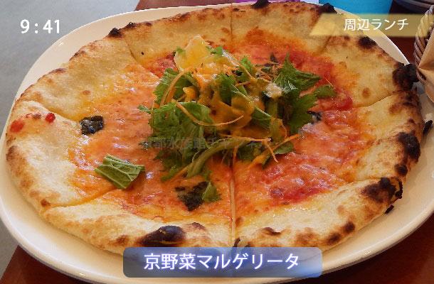京野菜マルゲリータ