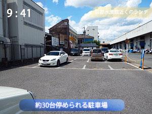 すし市場の駐車場