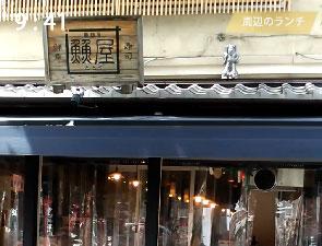 京都水族館近くの魚問屋ととや