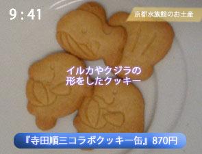 コラボクッキー缶