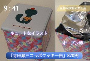 寺田順三コラボクッキー缶