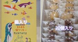 京都水族館のお土産、てのひらペンギンまんじゅう