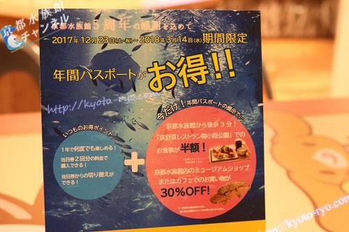 京都水族館の年パス割引
