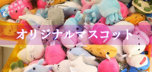 京都水族館のオリジナルマスコット