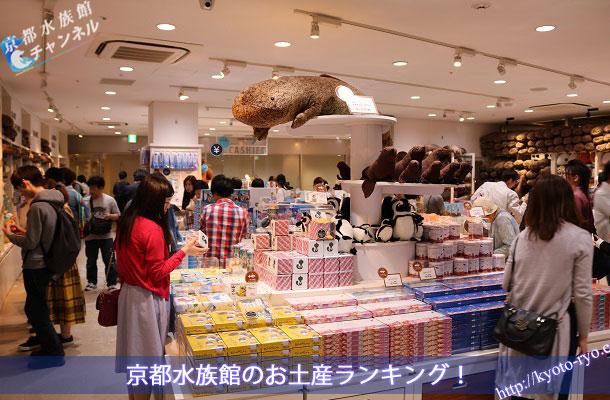 京都水族館のお土産コーナー
