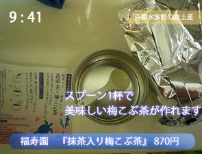 福寿園の梅こぶ茶