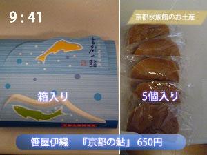 京都水族館限定の笹屋伊織の古都の鮎