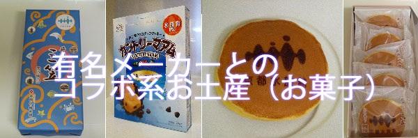 京都水族館のお菓子メーカーとのコラボ系お土産