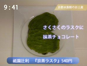 辻利の京茶ラスク