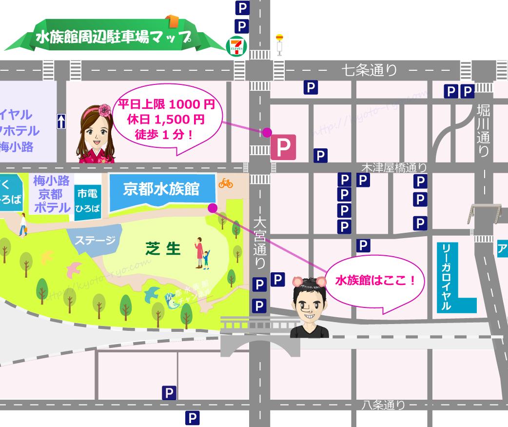 京都水族館に近い駐車場マップ