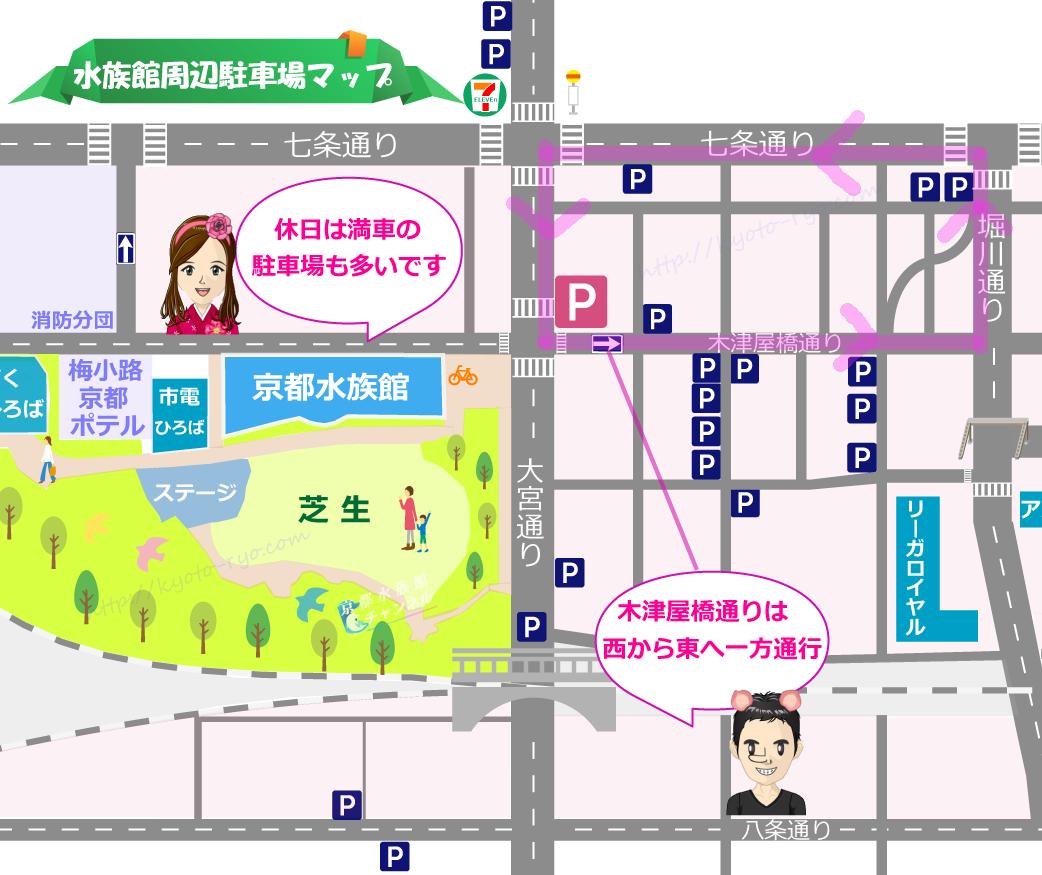 京都水族館の周辺駐車場の満車時の周回ルート